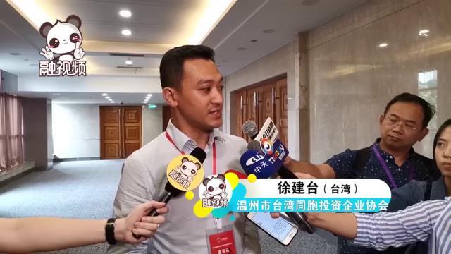 溫州市臺灣同胞投資企業協會徐建臺對臺青來大陸創業的建議圖片