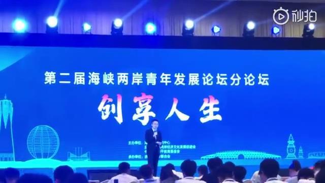 大S老公汪小菲任第二屆青發論壇創享人生分論壇主持人圖片