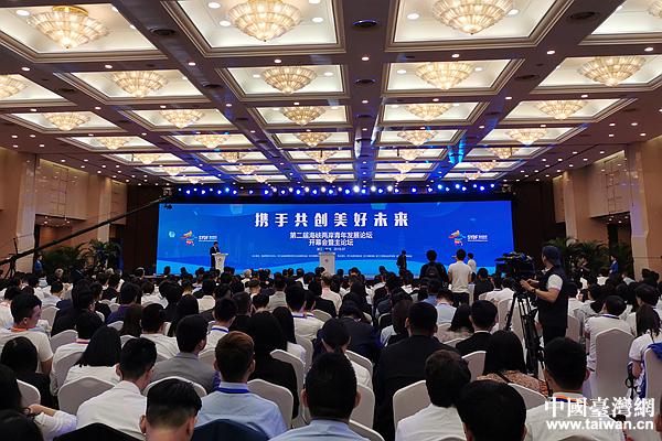 第二屆海峽兩岸青年發展論壇在杭州舉行
