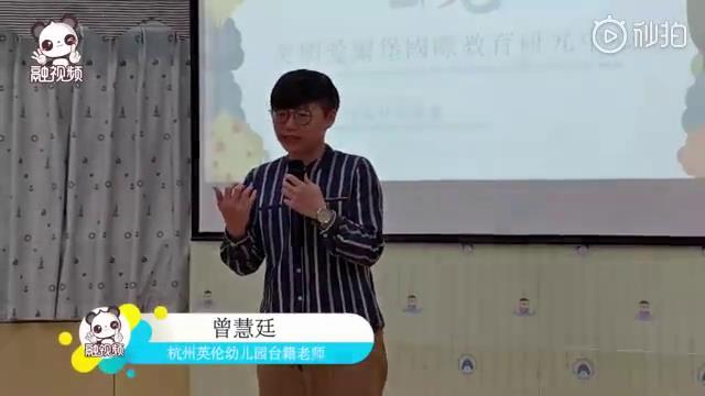 臺籍教師曾慧廷:希望臺灣青年多出來看看圖片