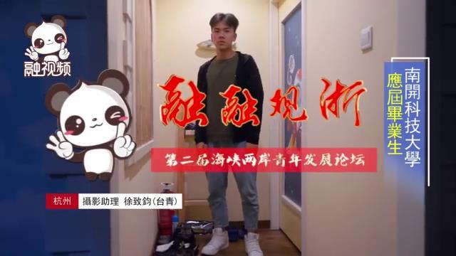 臺青徐致鈞:期待能在杭州找到屬於自己的一片新天地圖片