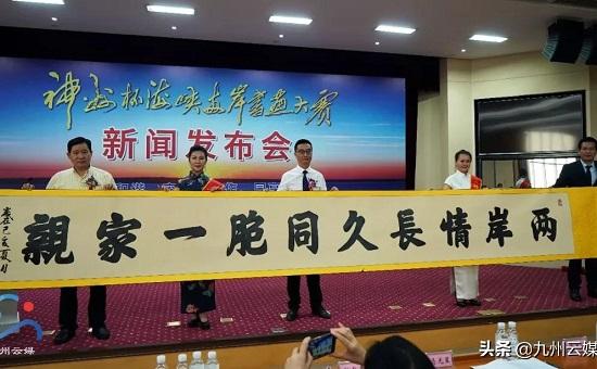 """首屆""""神州杯""""海峽兩岸書畫大賽新聞發佈會在京隆重召開"""
