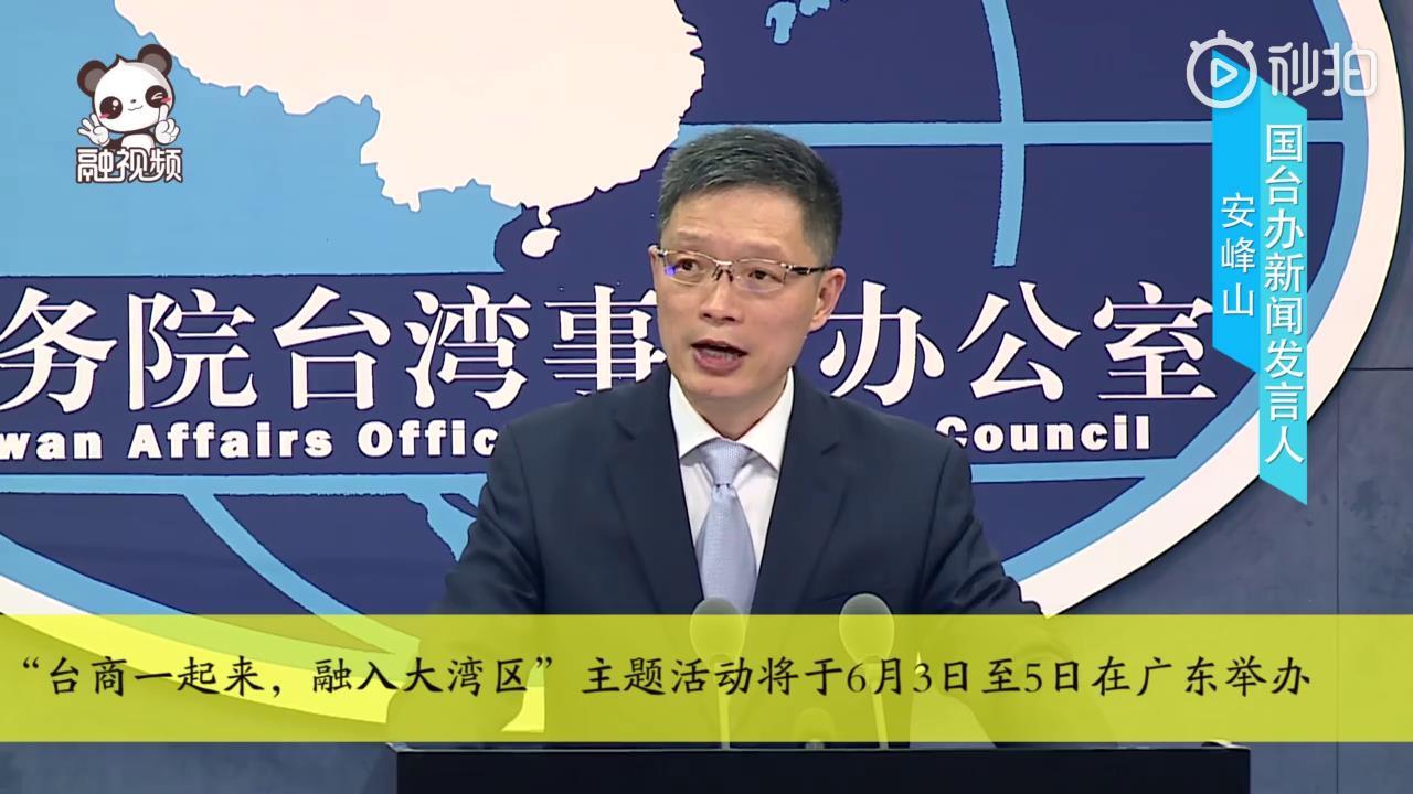 """""""臺商一起來,融入大灣區""""活動將在廣東舉辦圖片"""