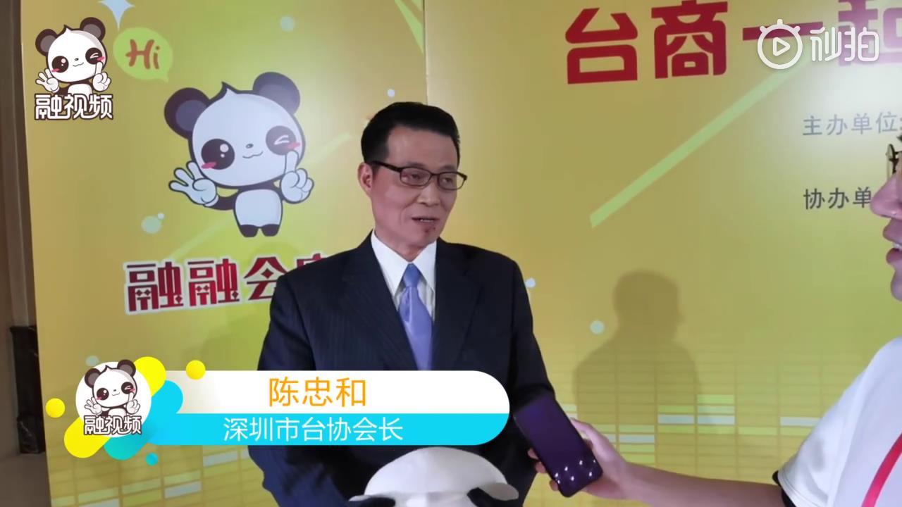 深圳市臺協會長陳忠和:希望兩岸融洽融合 深度交流圖片