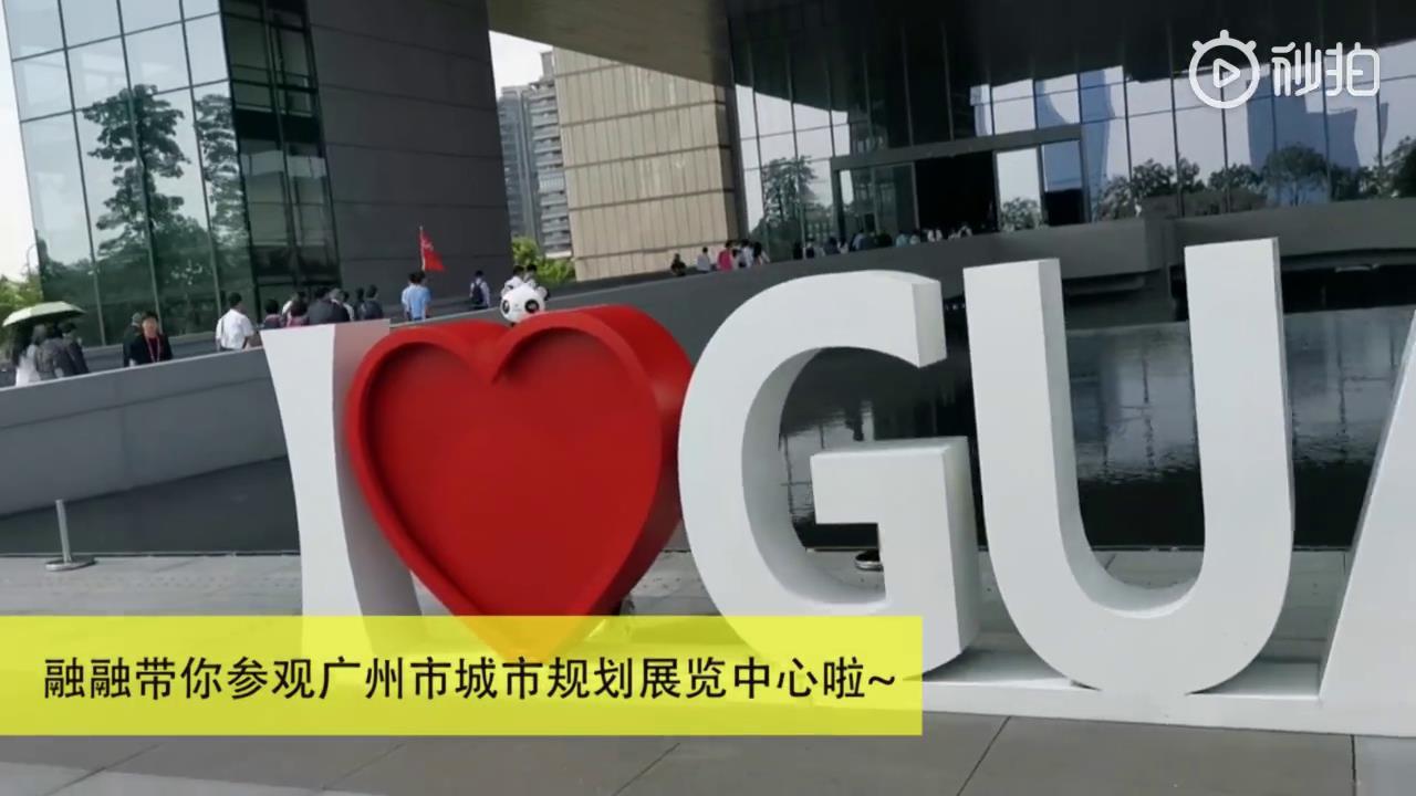融融在廣州城市規劃展覽中心圖片