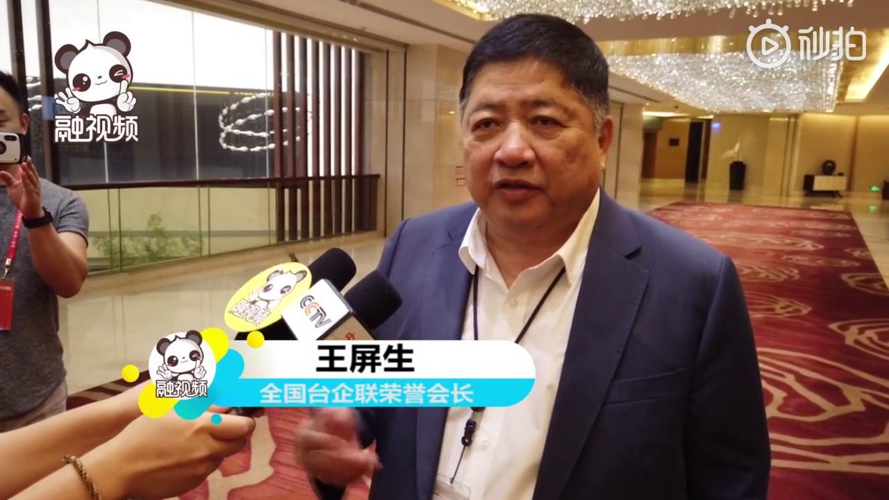 融融訪台商:臺灣決不能缺席粵港澳大灣區圖片