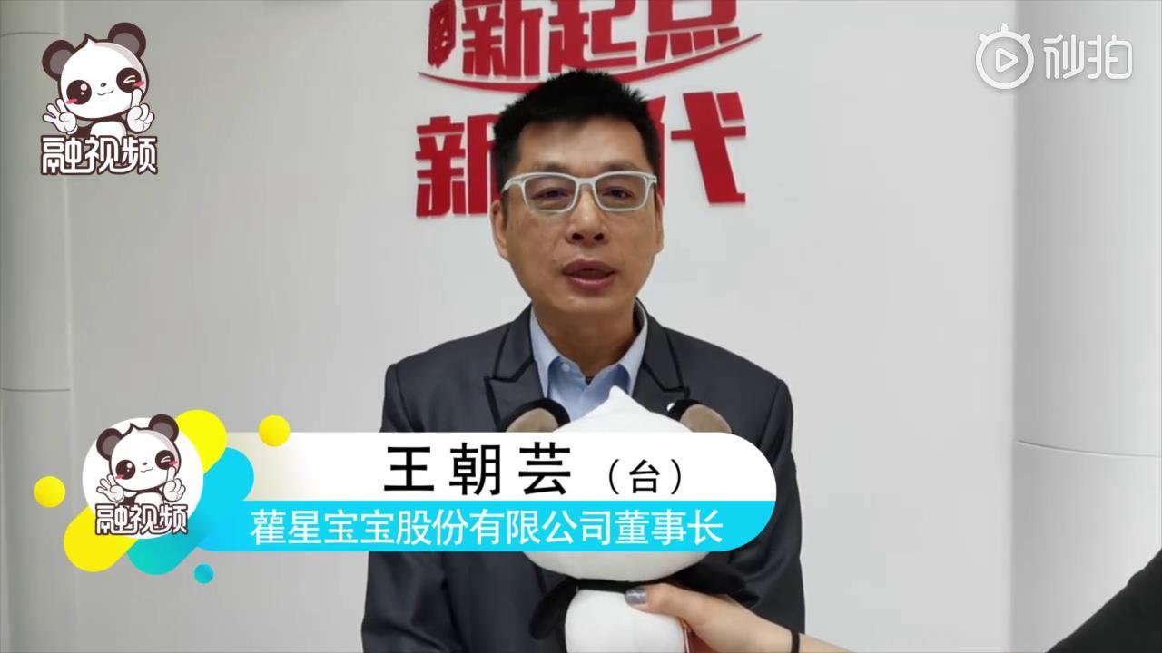 臺商王朝蕓:粵港澳大灣區發展令人驚訝圖片