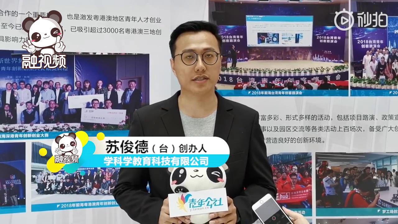 蘇俊德:別説話,查收這份深圳創業微指南!圖片