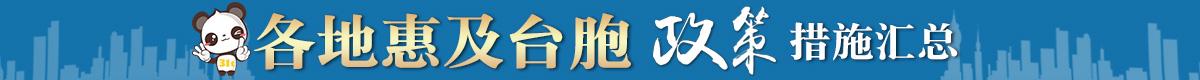各地惠及臺胞政策banner1.jpg
