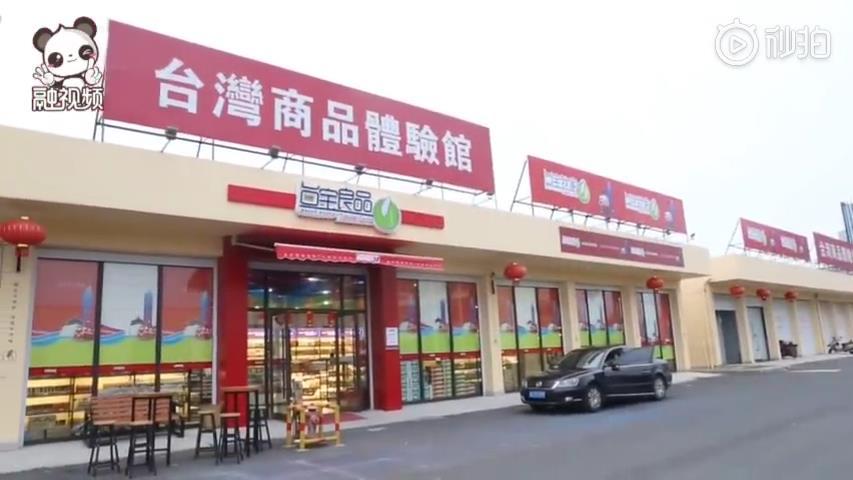 融融帶你來探店,看看都有什麼好玩的臺灣産品圖片