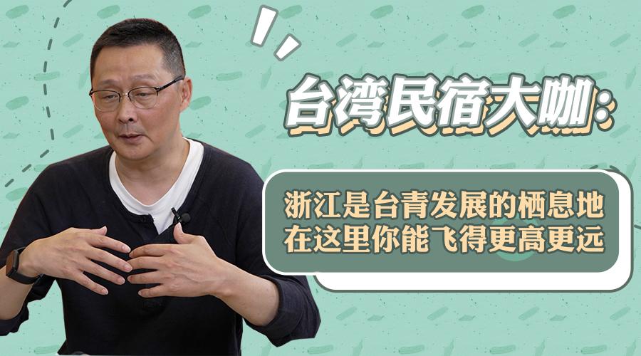 臺灣民宿大咖:浙江是臺青發展的棲息地,在這裡你能飛得更高更遠圖片
