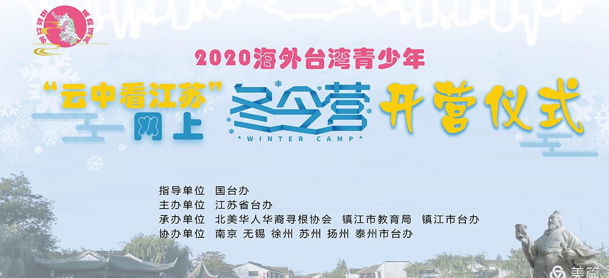 2020海外臺灣青少年'雲中看江蘇'網上冬令營開營儀式
