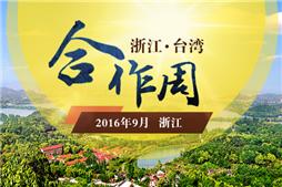 2016浙江·臺灣合作周