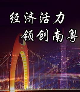 """""""經濟活力 創領南粵""""廣東行"""