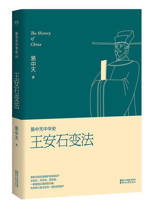 """易中天寫《中華史》,""""王安石變法""""卡殼半年"""