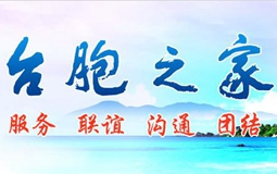 中華全國臺灣同胞聯誼會
