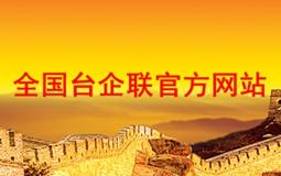 全國臺灣同胞投資企業聯誼會