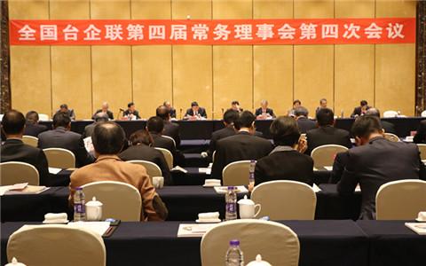 全國臺企聯第四屆常務理事會第四次會議在紹興召開.jpg