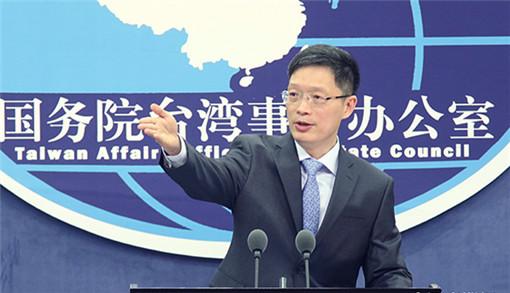 國臺辦新聞發佈會.jpg