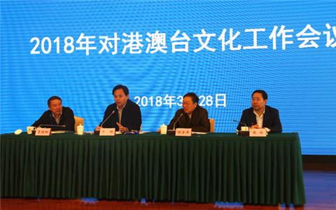 2018年對港澳臺文化工作會議在珠海召開.jpg