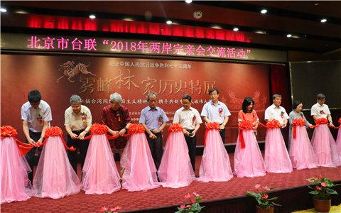 霧峰林家歷史特展在京舉辦 弘揚臺灣同胞家國情懷