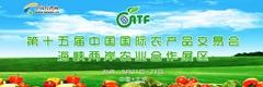 第十五屆農交會海峽兩岸農業合作展區