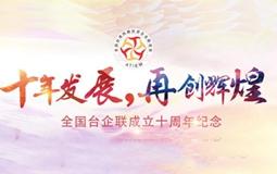 全國臺企聯成立十週年