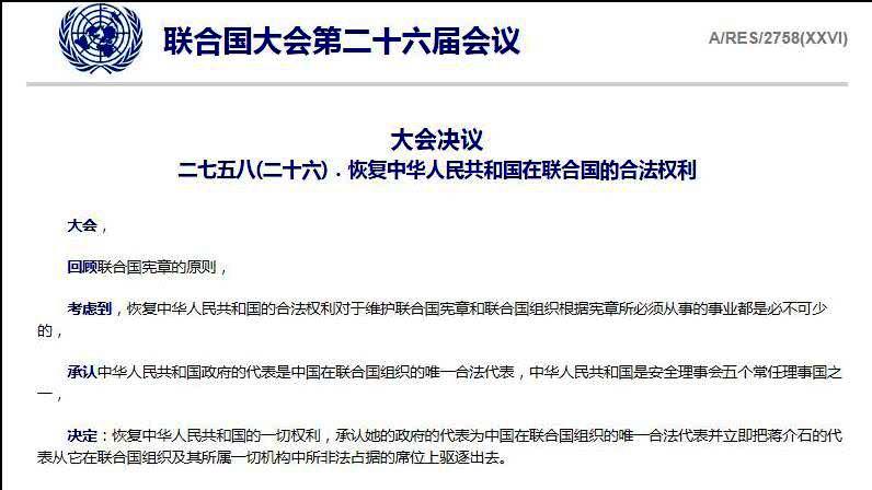 外交部:堅決反對臺灣個別人歪曲聯大第2758號決議