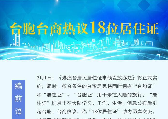 【圖侃産經】臺胞臺商熱議18位居住證