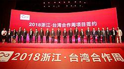 共襄盛舉 浙臺經貿合作邁向融合發展新時代