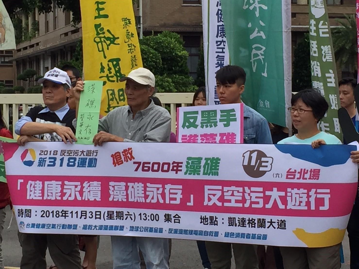 臺灣環團將集結萬人穿紅衣上凱道向臺當局吼不滿