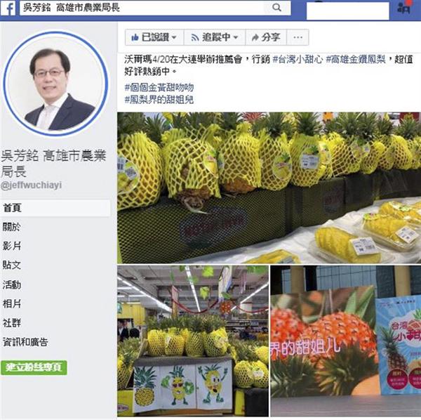 他臉書發圖高雄鳳梨大陸沃爾瑪熱銷 網讚:農民又有好薪情
