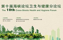 第十屆海峽兩岸衛生與健康論壇