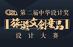 第二屆中華設計獎