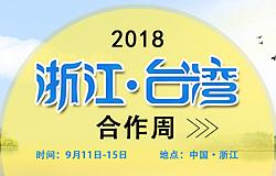 2018浙江臺灣合作周