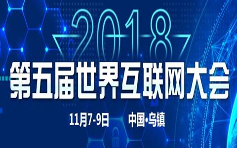 2018第五屆世界網際網路大會_pc.jpg
