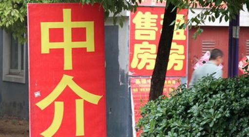 北京10家仲介門店涉違規代理天價學區房被停業.jpg