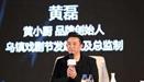 黃磊創始品牌黃小廚被指侵犯智慧財産權