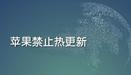 蘋果執行熱更新禁令最強勢一天:下架一萬多款中國遊戲應用