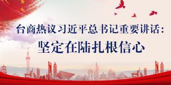 【圖侃産經】臺商熱議習近平總書記重要講話:堅定在陸紮根信心