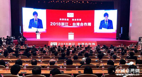 2018浙江·臺灣合作周簽約項目41個總額達42.9億美元
