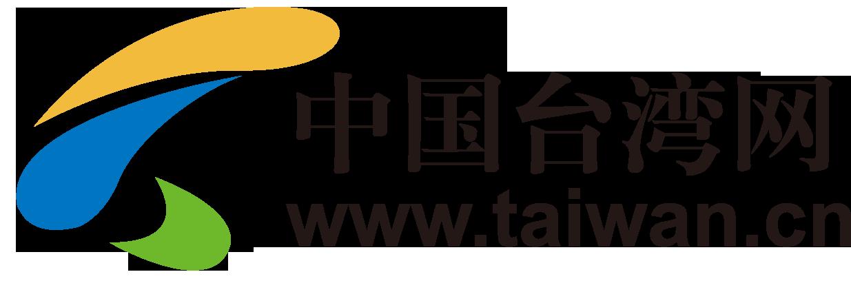 台灣網簡體logo(1).png