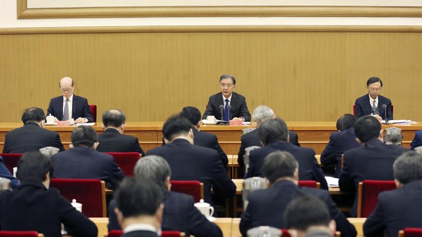 2021年對臺工作會議在京召開 汪洋出席並講話