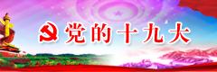 黨的十九大副本(1).jpg