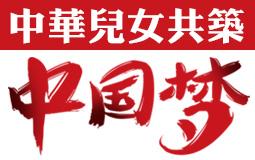 中華兒女中國夢255.160.jpg