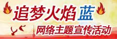"""""""追夢火焰藍""""網路主題宣傳活動"""