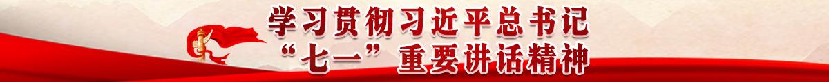 學習總書記講話banner1200.jpg