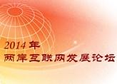 2014年兩岸網際網路發展論壇