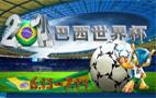 2014巴西世界盃