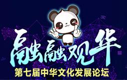 第七屆中華文化發展論壇-新111.jpg